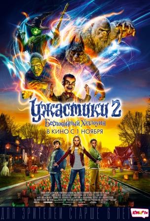 Ужастики 2: Беспокойный Хэллоуин расписание кино афиша курган