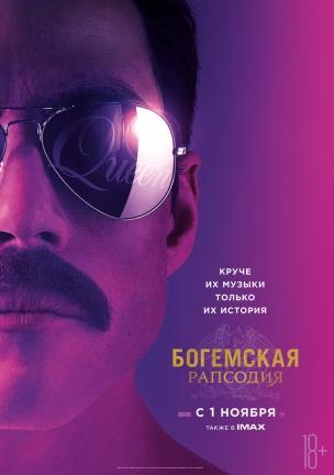 Богемская рапсодия расписание кино афиша курган