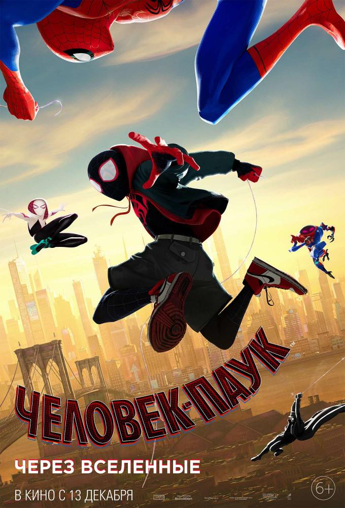 Человек-паук: Через вселенные Пушка курган расписание сеансов