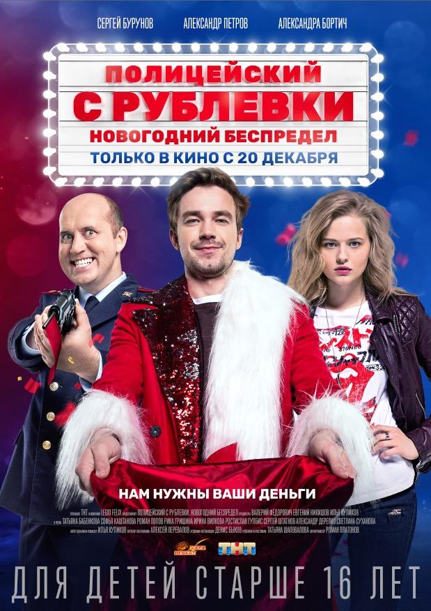 Полицейский с Рублёвки: Новогодний беспредел расписание кино афиша курган
