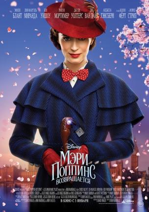 Мэри Поппинс возвращается расписание кино афиша курган