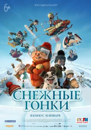 Снежные гонки расписание кино афиша курган