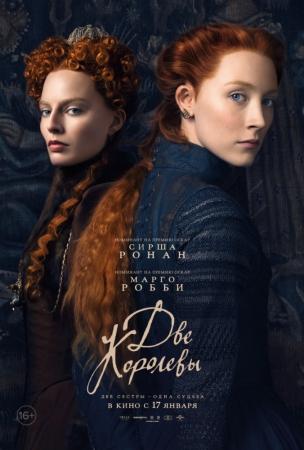 Две королевы расписание кино афиша курган
