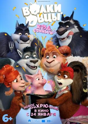 Волки и Овцы: Ход свиньёй расписание кино афиша курган