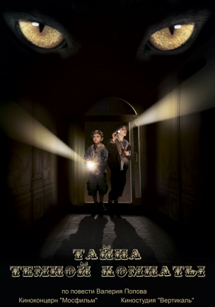 Тайна тёмной комнаты расписание кино афиша курган