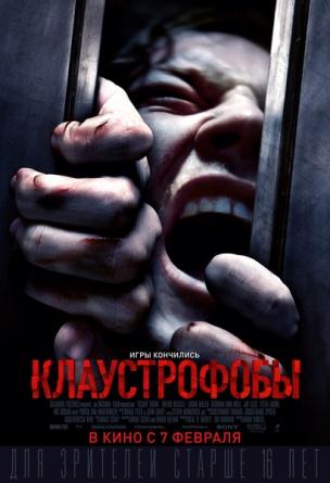 Клаустрофобы расписание кино афиша курган