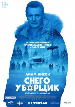 Снегоуборщик расписание кино афиша курган