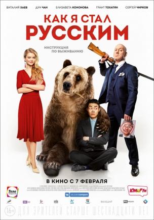 Как я стал русским расписание кино афиша курган