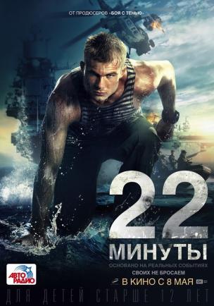 22 минуты расписание кино афиша курган