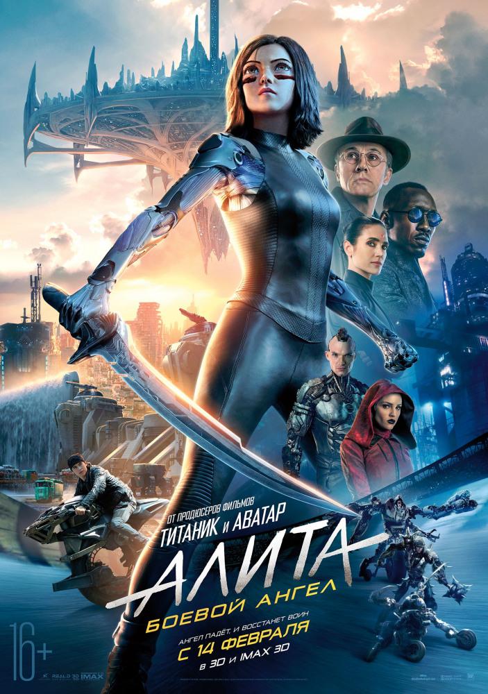 Алита: Боевой ангел расписание кино афиша курган