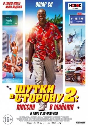 Шутки в сторону 2: Миссия в Майами расписание кино афиша курган