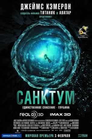 Санктум расписание кино афиша курган