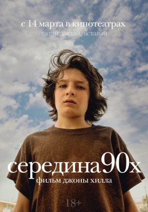 Середина 90-х расписание кино афиша курган