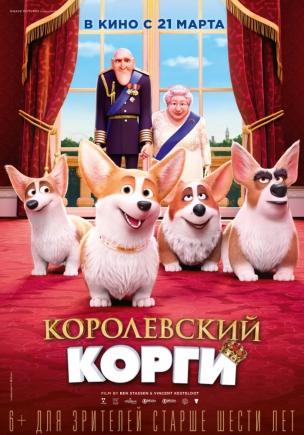 Королевский корги расписание кино афиша курган