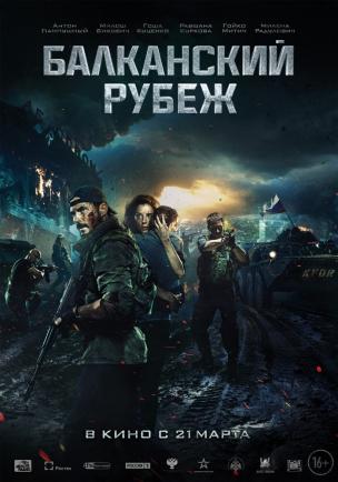 Балканский рубеж расписание кино афиша курган