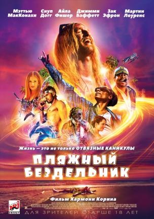 Пляжный бездельник расписание кино афиша курган