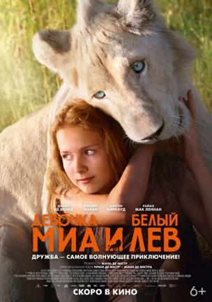 Миа и белый лев расписание кино афиша курган