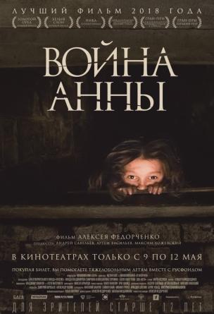 Война Анны расписание кино афиша курган