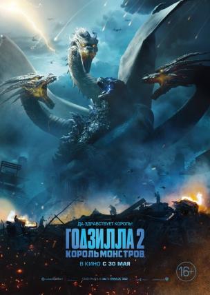 Годзилла - 2: Король монстров расписание кино афиша курган