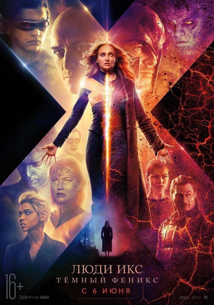 Люди Икс: Тёмный Феникс Пушка курган расписание сеансов