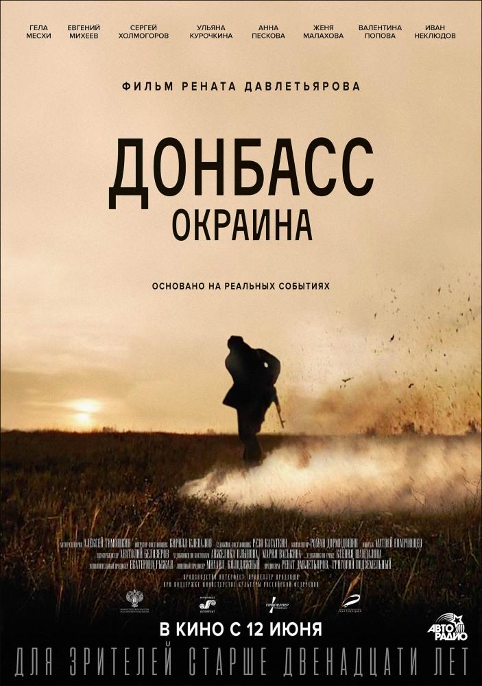 Донбасс. Окраина Пушка курган расписание сеансов
