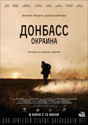 Донбасс. Окраина расписание кино афиша курган