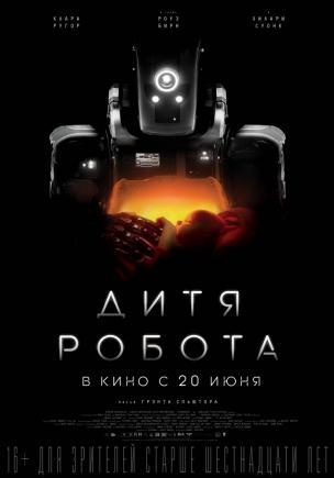 Дитя робота расписание кино афиша курган