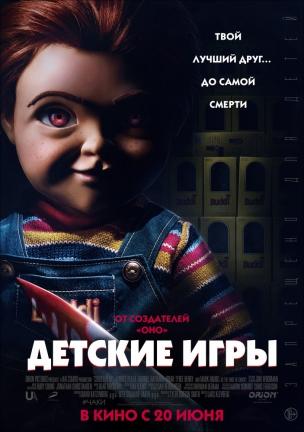 Детские игры расписание кино афиша курган