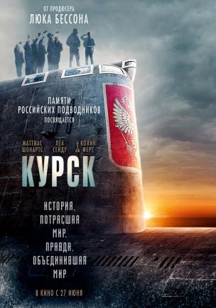 Курск расписание кино афиша курган