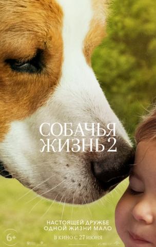 Собачья жизнь2 расписание кино афиша курган