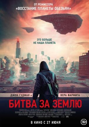 Битва за Землю расписание кино афиша курган