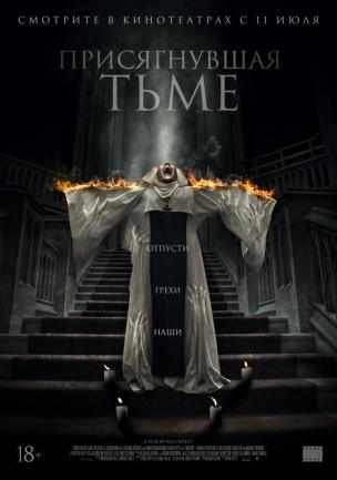 Присягнувшая тьме расписание кино афиша курган