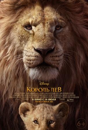 Король Лев расписание кино афиша курган