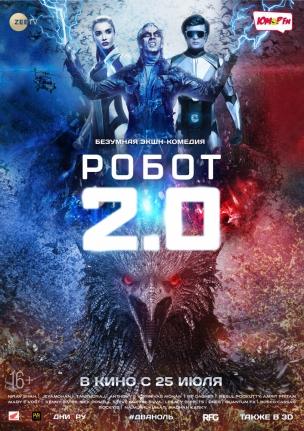 Робот 2.0 расписание кино афиша курган