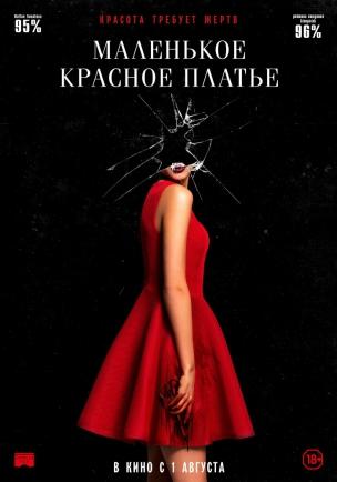 Маленькое красное платье расписание кино афиша курган
