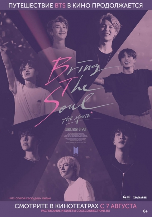 BTS: BRING THE SOUL. THE MOVIE расписание кино афиша курган