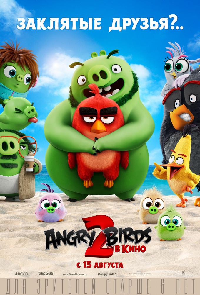 Angry Birds 2 в кино расписание кино афиша курган