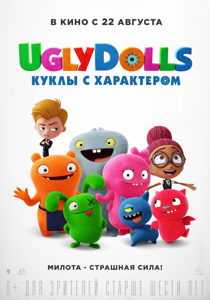 UglyDolls. Куклы с характером расписание кино афиша курган