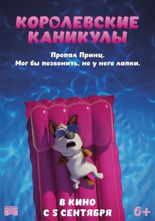 Королевские каникулы расписание кино афиша курган