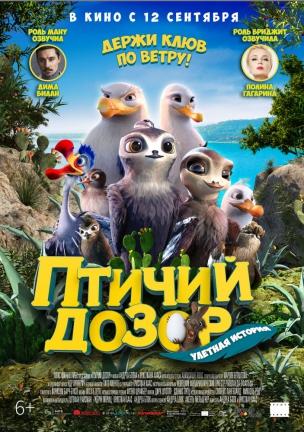 Птичий дозор расписание кино афиша курган
