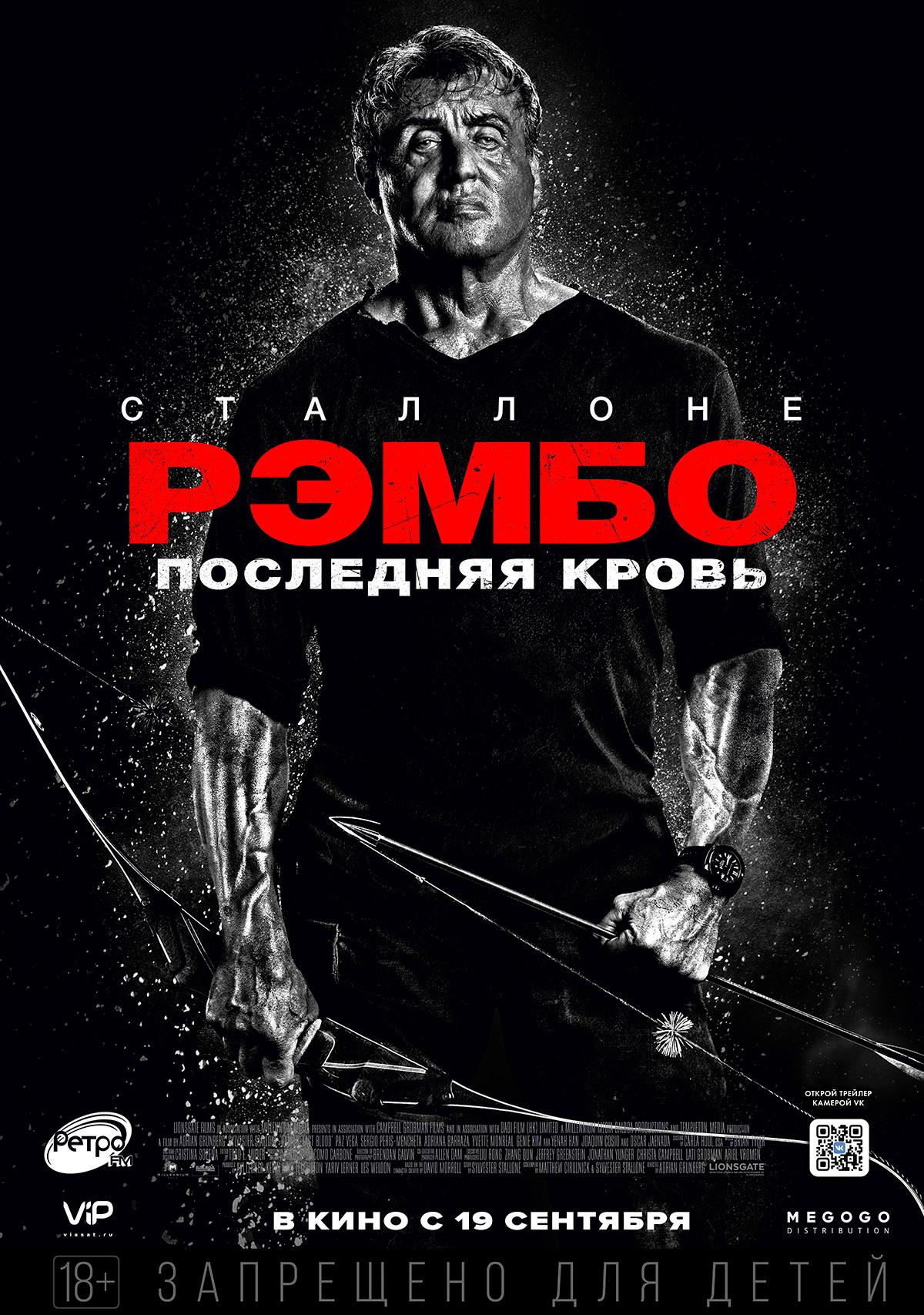 Рэмбо: Последняя кровь Пушка курган расписание сеансов