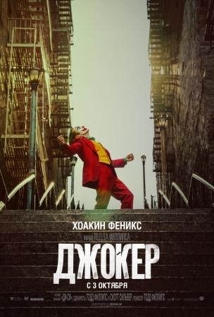 Джокер расписание кино афиша курган