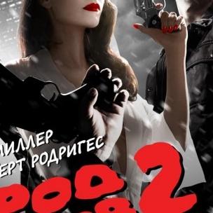 Город грехов 2: Женщина, ради которой стоит убивать расписание кино афиша курган