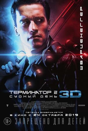 Терминатор 2: Судный день 3D расписание кино афиша курган