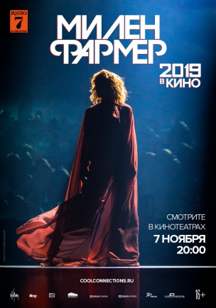 Милен Фармер 2019 – в кино расписание кино афиша курган