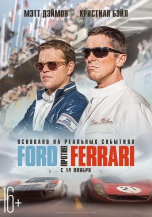 Ford против Ferrari расписание кино афиша курган