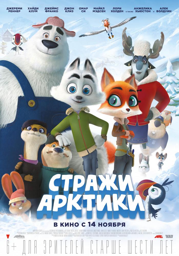 Стражи Арктики Пушка курган расписание сеансов