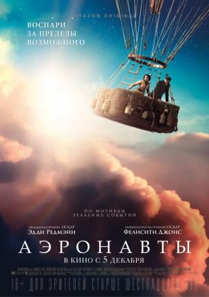 Аэронавты расписание кино афиша курган