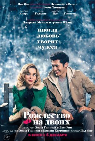 Рождество на двоих расписание кино афиша курган