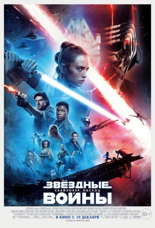 Звёздные войны: Скайуокер. Восход расписание кино афиша курган